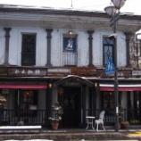 『【氷菓聖地巡礼】冬の飛騨高山散策3「高山市街後編」』の画像