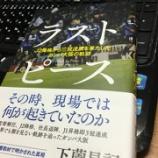 『「サッカー本大賞2016」大賞&読者賞2冠の本『ラストピース J2降格から三冠達成を果たしたガンバ大阪の軌跡』を購入!』の画像