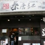 『【中国麺】秦唐記(東京・神保町)』の画像