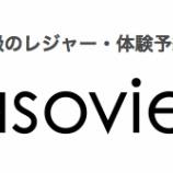 『相愛《ご夫婦・カップルコース》asoview!掲載されました!』の画像