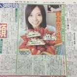 『【乃木坂46】白石麻衣『2nd写真集』10.4万部の大ヒット新記録樹立!!!』の画像