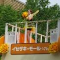 2014年横浜開港記念みなと祭国際仮装行列第62回ザよこはまパレード その93(イセザキモール1-7St.)の2