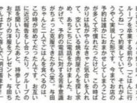 【乃木坂46】西野七瀬が自ら電話で予約をして、与田祐希と焼き肉デート!!!