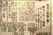 朝鮮人追悼碑「更新不許可は違法」 群馬県を提訴