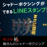 LINEでシャドーボクシングができるLINEスタンプ販売開始の写真