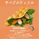 『釧路の新・ご当地グルメ!サバブルワッフルとホッケバブルワッフルが美味しすぎます!!』の画像