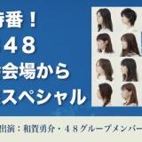SRで緊急特番、AKB48握手会会場から生中継SP