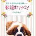 冬コミ新刊 俺の名前はエリザベス♂1-4