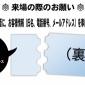 【事前の記入にご協力ください】  8〜10日の神田明神ホール...
