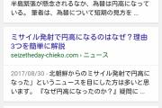【悲報】金正恩「円を買え!とにかく9月14日までに円を買い占めろ!」