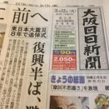 『大阪日日新聞「文化」ページに掲載されました!2019/3/12(火)号』の画像
