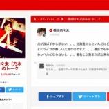 『【元乃木坂46】3年前に橋本奈々未が運営に言い渡された『北海道でライブをやるための条件』・・・』の画像