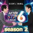 経済産業省が社会人eスポーツリーグ「AFTER 6 LEAGUE」を後援決定