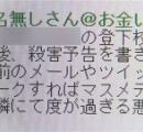 ネットで小学生殺害予告 松戸市の無職(44)逮捕 「いたずらのつもりだったのに逮捕されるんですか」