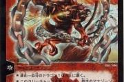【デュエマ】『超竜バジュラ』禁止カードになりそう
