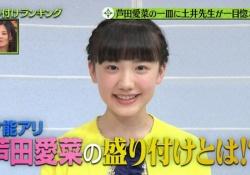 天才子役・芦田愛菜ちゃん(13)の最新画像が可愛すぎて将来は美人になると話題に