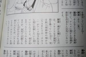 尾田栄一郎「ナルトが世界でヒットしたのは、アニメーターを指名したから」