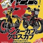 月刊モト・チャンプオフィシャルブログ