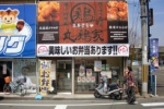 丸鶏家 交野店 - お弁当(私部)