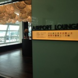 『空港ラウンジ(羽田/第2ターミナル)』の画像