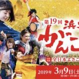 『今週末(3/9,10)はいよいよ「がんこ祭」が開催!まちなかで元気あふれる浜松よさこいを見よう! #がんこ祭』の画像