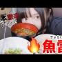 【つけ麺 魚雷】熊本の激辛つけ麺まじでうまい、辛いはうまい
