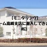 『【モニタリング】タマホーム高崎支店に潜入してきました。 #63』の画像