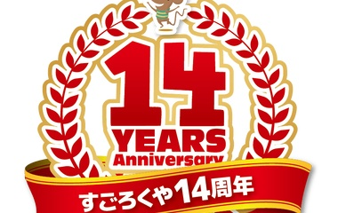 『セール情報25:すごろくや開店14周年記念セール』の画像