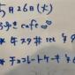 カフェタイムオープンです(*^ω^*) 5/31までカフェは...