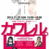 『 イオンモール岡山で「KAWAREL」創刊イベント開催/岡山』の画像
