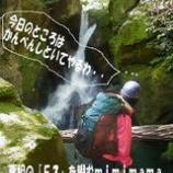 『鳴子川・かんべんしてやった滝』の画像