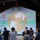 『2020正月・奈良① 2020/01/04』の画像