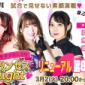 【まもなく生配信】  このあと20時からは東京女子プロレス公...