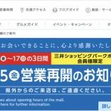 『【営業再開】ららぽーと磐田が5月15日(金)に営業を再開、5/17までは県内在住の会員のみの入場制限で - 磐田市』の画像