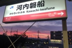 河内磐船駅の駅看板と空の色が同じピンク色になってる!〜ホームからみた夕焼けがピンク色〜