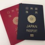 『日本のパスポートは優れもの』の画像