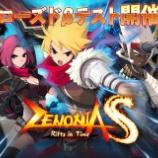 『シリーズ最新作正統派2DアクションRPG『ゼノニアS』がクローズドβテスト開催決定!』の画像