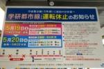 JR学研都市線の運休のお知らせが出てる〜19日終電と20日始発の時刻ご注意を!〜