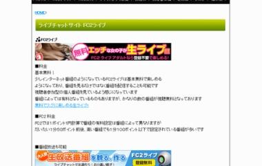 『ライブチャット無料紹介』の画像