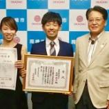 『TOYP大賞(旧人間力大賞)2年連続受賞を岡崎市内田市長表敬訪問致しました』の画像