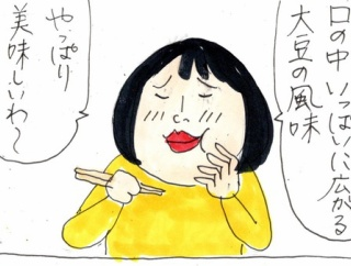 美味しいお豆腐