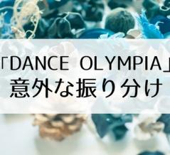 花組『DANCE OLYMPIA』出演者決定…水美と永久輝は分けないの?