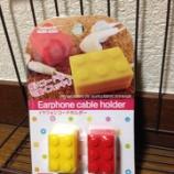 『100円ショップオススメ商品をご紹介!今すぐ使える便利な商品を厳選しました。』の画像