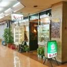 パーラー キムラヤ / 新橋駅