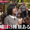 須藤凜々花「反省してるって言えって言われていますけど、後悔してません!」