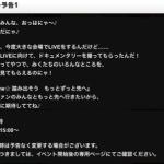 【デレステ】イベント「LIVE Parade」開催予告