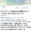 【悲報】16期前田彩佳、裏垢と間違えて本垢でジャニーズをフォローしてしまう