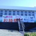 2013年 第49回湘南工科大学 松稜祭 ダンスパフォーマンス その1