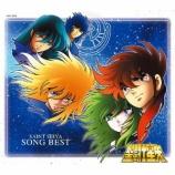『CD Review:「聖闘士星矢 SONG BEST」』の画像