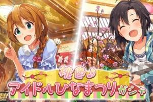 【ミリシタ】本日15時より『桃色♪アイドルひなまつりガシャ』開催!このみさん、真、ジュリアのカードが登場!